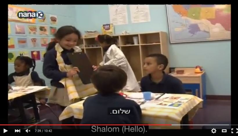 Sela Public Charter School in the District was the subject of an Israel Channel 10 news segment in April. From YouTube.