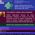 Greek Family Zoom: The Greece-Israel Relationship with Minister Tammy Ben-Haim, Former Deputy Ambassador of Israel to Greece